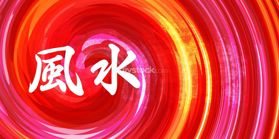 Feng Shui Chinese Symbol