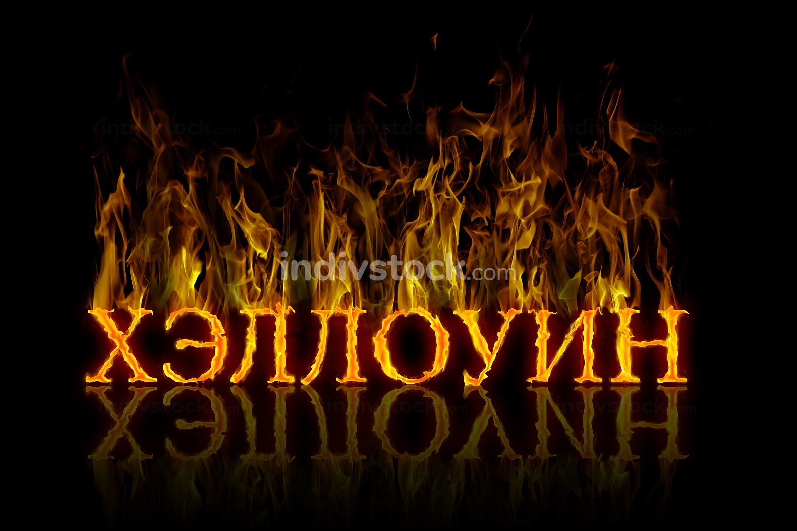 Halloween letterin in russian language burning on fire
